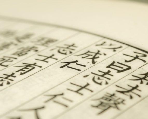Aprende Chino básico para principiante
